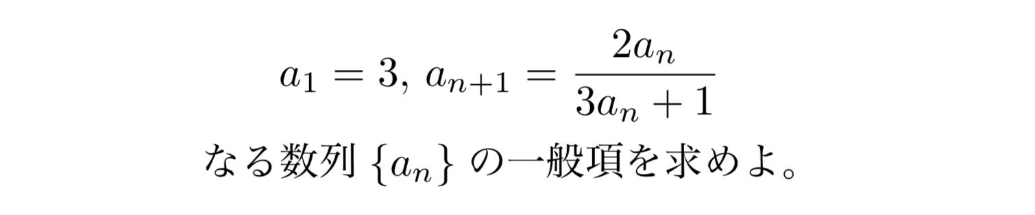 等 比 数列 漸 化 式