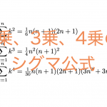 シグマの公式(2乗、3乗、4乗)の証明は?数列の和はこれでマスター!