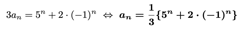 \[3a_n=5^n+2\cdot(-1)^n\Leftrightarrow \boldsymbol{a_n=\frac{1}{3}\{5^n+2\cdot(-1)^n\}}\]