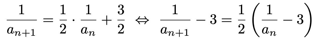 \[\frac{1}{a_{n+1}}=\frac{1}{2}\cdot\frac{1}{a_n}+\frac{3}{2}\Leftrightarrow \frac{1}{a_{n+1}}-3=\frac{1}{2}\left(\frac{1}{a_n}-3\right)\]