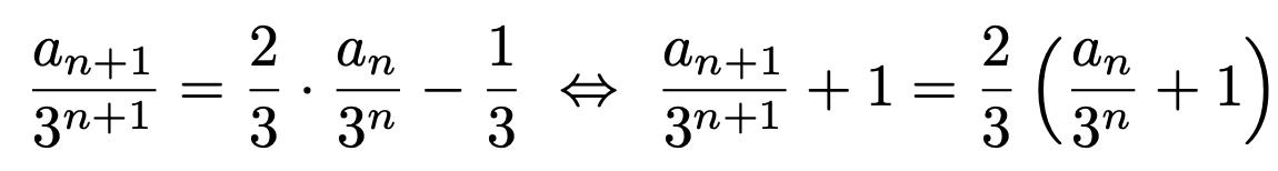 \[\frac{a_{n+1}}{3^{n+1}}=\frac{2}{3}\cdot\frac{a_n}{3^n}-\frac{1}{3}\Leftrightarrow\frac{a_{n+1}}{3^{n+1}}+1=\frac{2}{3}\left(\frac{a_n}{3^n}+1\right)\]