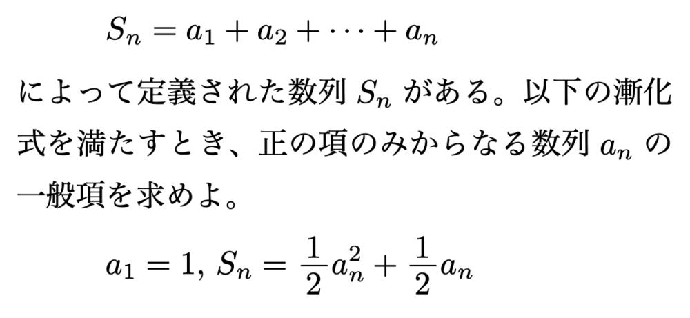 \[S_n=a_1+a_2+\cdots+a_n\] によって定義された数列${S_n}$がある。以下の漸化式を満たすとき、正の項のみからなる数列${a_n}$の一般項を求めよ。 \[a_1=1,\,S_n=\bun{1}{2}a_n^2+\bun{1}{2}a_n\]