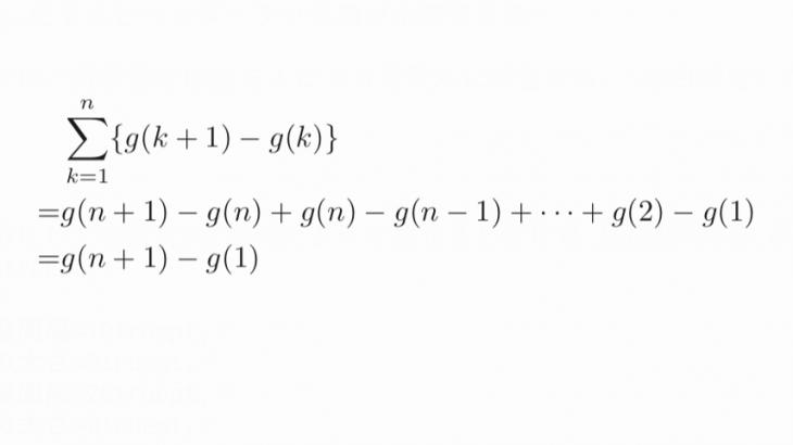 和の中抜けとは?分数や連続整数の積の総和を求める方法を例題付きで紹介!