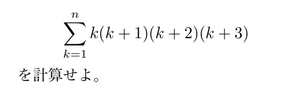 東大 数学 和の計算 差分を作る