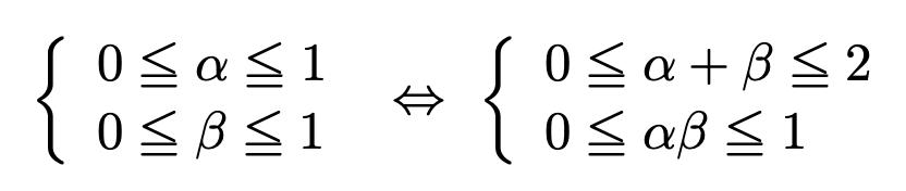 \[\left\{\begin{array}{l}0\leqq \alpha \leqq 1\\0\leqq \beta \leqq 1\end{array}\right.\Leftrightarrow\left\{\begin{array}{l}0\leqq \alpha+\beta \leqq 2\\0\leqq \alpha\beta \leqq 1\end{array}\right.\]