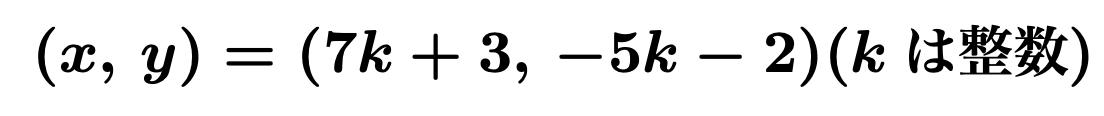 \[\boldsymbol{(x,\,y)=(7k+3,\,-5k-2)(kは整数)}\]