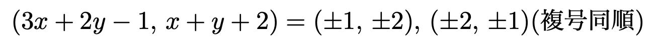\[(3x+2y-1,\,x+y+2)=(\pm 1,\,\pm 2),\,(\pm 2,\,\pm 1)(複号同順)\]