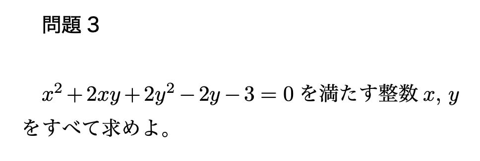 問題3 $x^2+2xy+2y^2-2y-3=0$を満たす整数$x,\,y$をすべて求めよ。