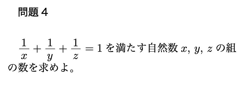 問題4  $\frac{1}{x}+\frac{1}{y}+\frac{1}{z}=1$を満たす自然数$x,\,y,\,z$の組の数を求めよ。