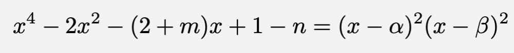 \[x^4-2x^2-(2+m)x+1-n=(x-\alpha)^2(x-\beta)^2\]