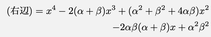 \[(右辺)=x^4-2(\alpha+\beta)x^3+(\alpha^2+\beta^2+4\alpha\beta)x^2\\-2\alpha\beta(\alpha+\beta)x+\alpha^2\beta^2\]