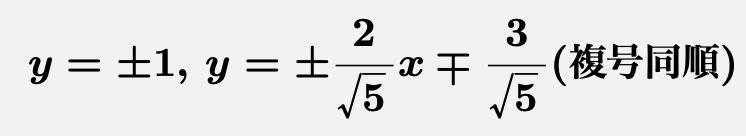 \[\boldsymbol{y=\pm1,\,y=\pm\frac{2}{\sqrt{5}}x\mp\frac{3}{\sqrt{5}}(複号同順)}\]