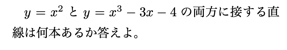 $y=x^2$と$y=x^3-3x-4$の両方に接する直線は何本あるか答えよ。