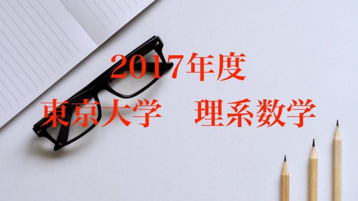 東大理系数学2017の入試問題・解答解説・難易度