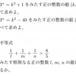 整数問題の解き方は3パターン!大学入試の難問・良問を例に解説!