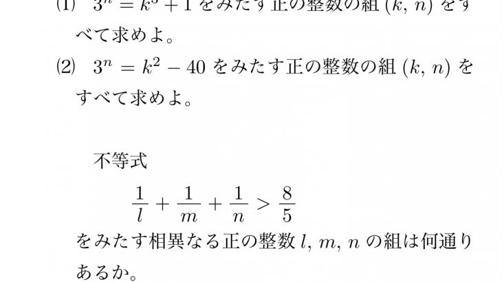 整数問題の解き方は?大学入試の難問・良問を例に解説!