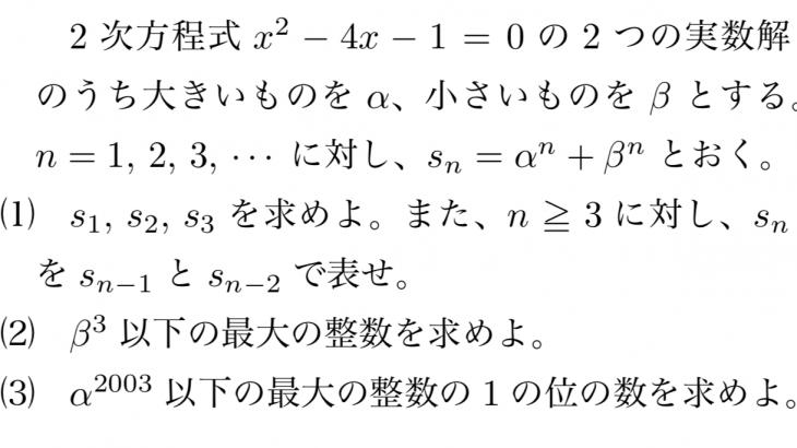 (a+√b)^n+(a-√b)^nの重要な性質の証明と入試問題への応用を解説
