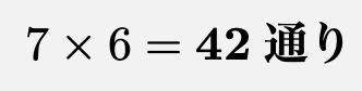 \[7\times 6=\boldsymbol{42通り}\]