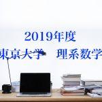 東大理系数学2019の入試問題・解答解説・難易度