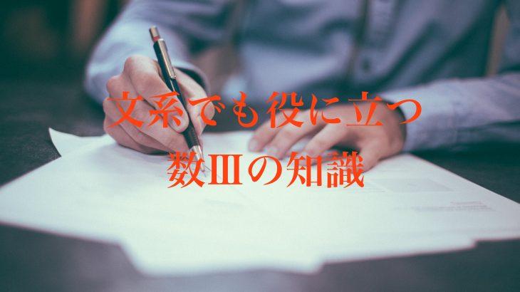 文系も数Ⅲをやるべき理由4つ!入試問題で役に立つ数Ⅲの知識を教えます!