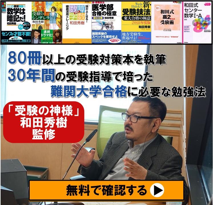 【PR】↓和田秀樹氏の勉強法を知りたい方はこちら↓