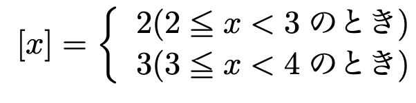 \[[x]=\left\{\begin{array}{l}2(2\leqq x<3のとき)\\3(3\leqq x<4のとき)\end{array}\right.\]