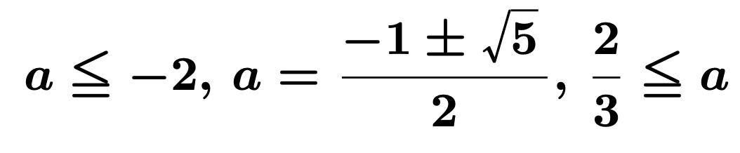 \[\boldsymbol{a\leqq-2,\,a=\frac{-1\pm\sqrt{5}}{2},\,\frac{2}{3}\leqq a}\]