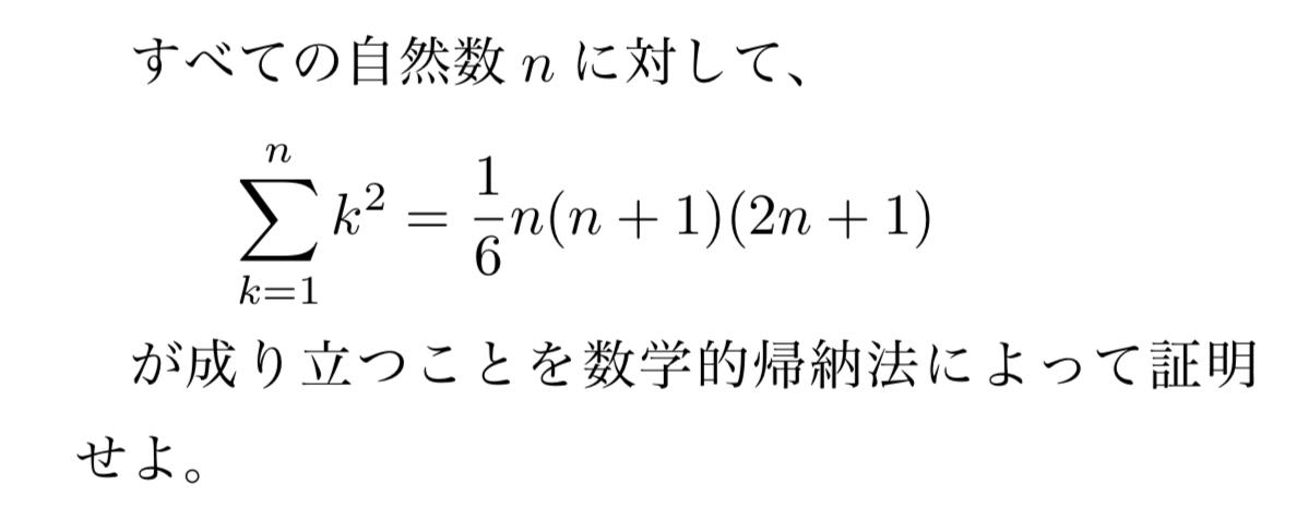 数学 的 帰納 法 ムロツヨシが数学的帰納法をあさイチで紹介!「考え方の基本」