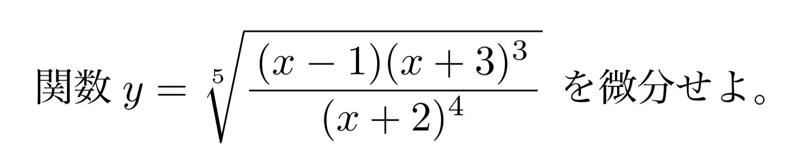 の 公式 積 微分