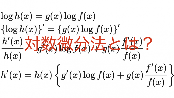 対数微分法とは?例題付きで使うときはいつか・対数を取らない裏技などを解説します!