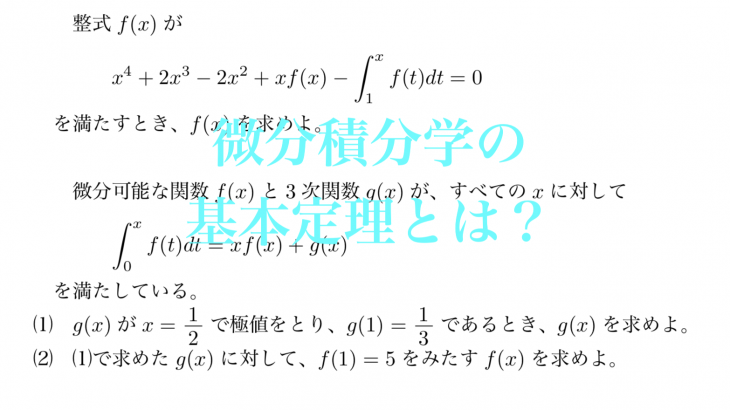 微分積分学の基本定理とは?高校数学で役立つときや入試問題を解説!