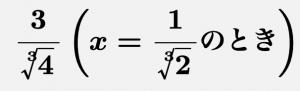 \[\boldsymbol{\frac{3}{\sqrt[3]{4}}\left(x=\frac{1}{\sqrt[3]{2}}のとき\right)}\]