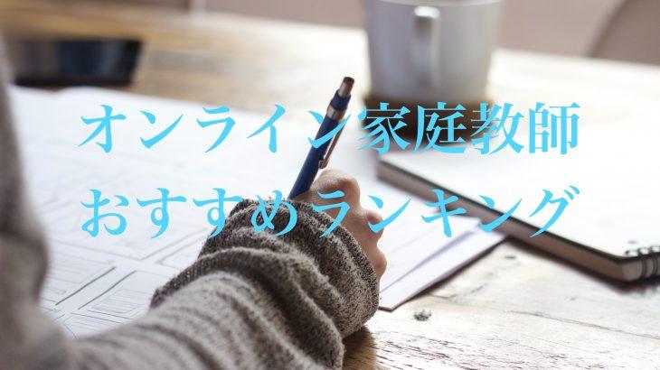 オンライン家庭教師おすすめランキングを東大医学部生が解説!
