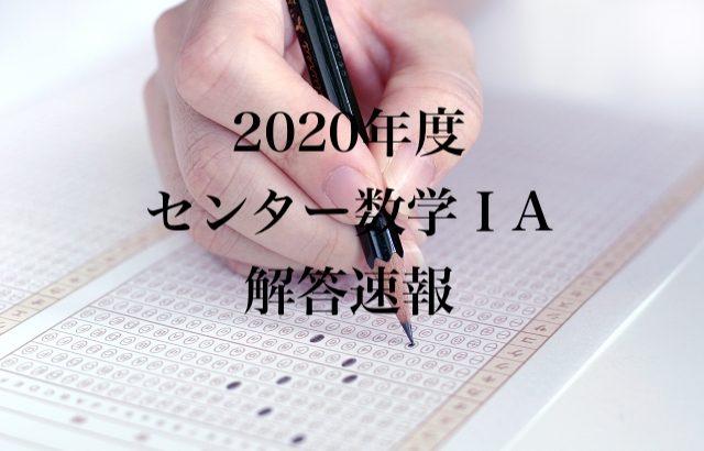2020年センター数学ⅠAの問題・解答・解説