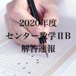2020年センター数学ⅡBの問題・解答・解説