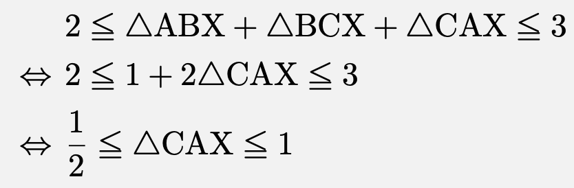 \begin{align*}&2\leqq \triangle\mathrm{ABX}+\triangle\mathrm{BCX}+\triangle\mathrm{CAX}\leqq 3\\\Leftrightarrow &2\leqq 1+2\triangle\mathrm{CAX}\leqq 3\\\Leftrightarrow &\frac{1}{2}\leqq\triangle\mathrm{CAX}\leqq 1\end{align*}