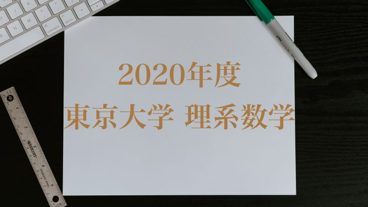 東大理系数学2020の入試問題・解答解説・難易度