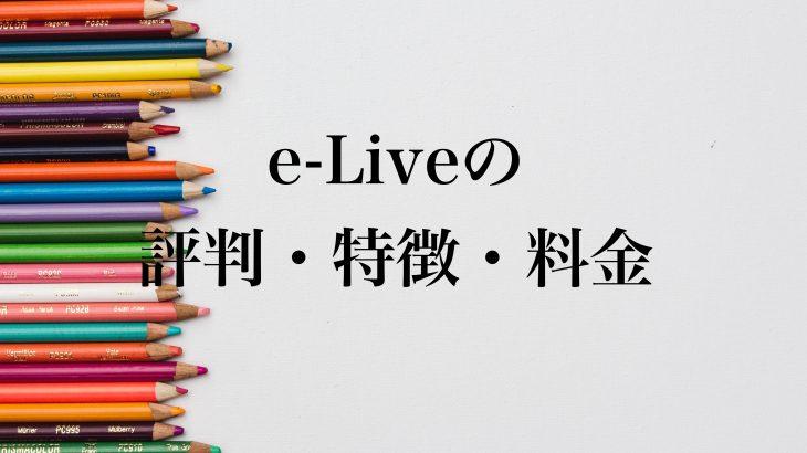 オンライン家庭教師e-Liveの評判・特徴・料金を解説!