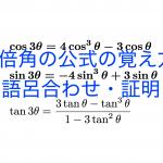 3倍角の公式の覚え方や証明は?入試問題付きでわかりやすく解説