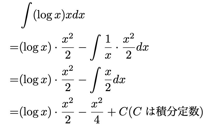 \begin{align*}&\int (\log x)x dx \\=& (\log x)\cdot \frac{x^2}{2}-\int \frac{1}{x}\cdot \frac{x^2}{2}dx\\=&(\log x)\cdot \frac{x^2}{2}-\int \frac{x}{2}dx\\=&(\log x)\cdot \frac{x^2}{2} - \frac{x^2}{4} + C(Cは積分定数)\end{align*}