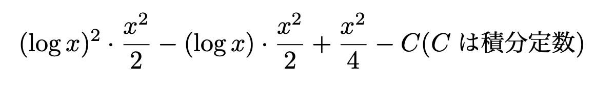 \[(\log x)^2\cdot\frac{x^2}{2} - (\log x)\cdot\frac{x^2}{2} + \frac{x^2}{4} - C(Cは積分定数)\]