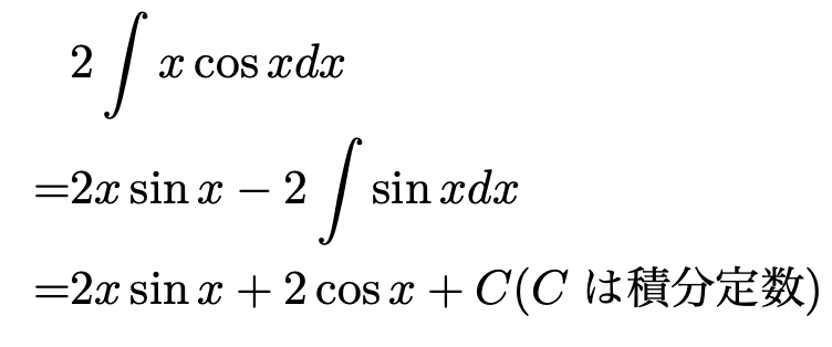 \begin{align*} &2\int x\cos x dx\\ =&2x\sin x - 2\int \sin x dx\\ =&2x\sin x +2\cos x + C (Cは積分定数) \end{align*}