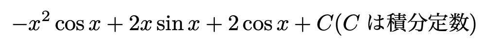 \[-x^2\cos x+2x\sin x +2\cos x + C (Cは積分定数)\]