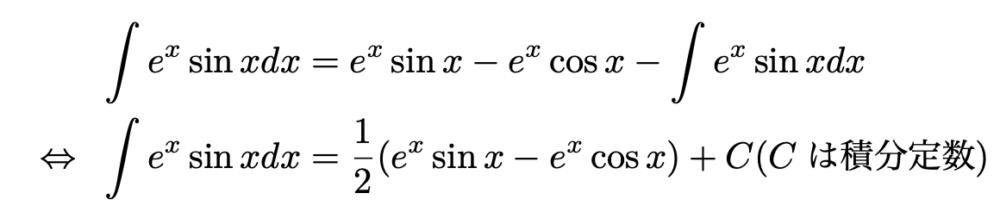 \begin{align*} &\int e^x\sin x dx=e^x\sin x - e^x\cos x-\int e^x\sin x dx\\ \Leftrightarrow{}&\int e^x\sin x dx = \frac{1}{2}(e^x\sin x - e^x\cos x) + C(Cは積分定数) \end{align*}