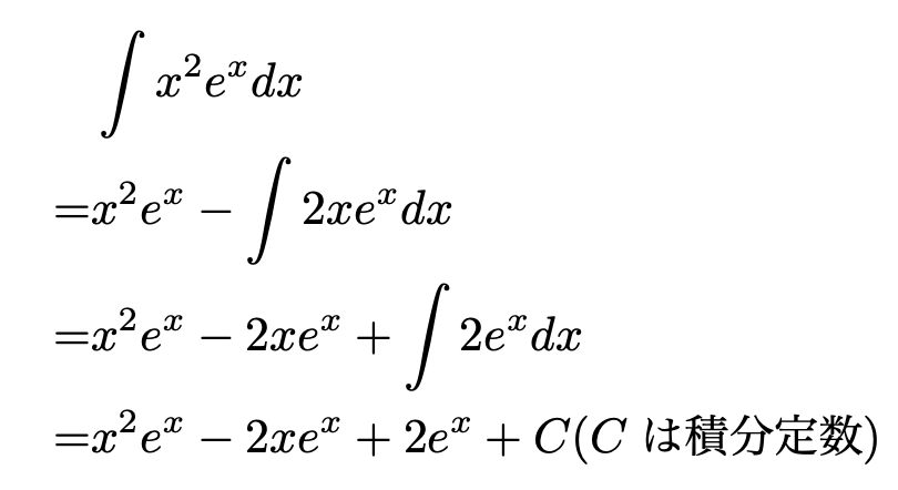 \begin{align*} &\int x^2e^x dx\\ =&x^2e^x - \int 2xe^x dx\\ =&x^2e^x - 2xe^x + \int 2e^x dx\\ =&x^2e^x - 2xe^x + 2e^x + C(Cは積分定数) \end{align*}